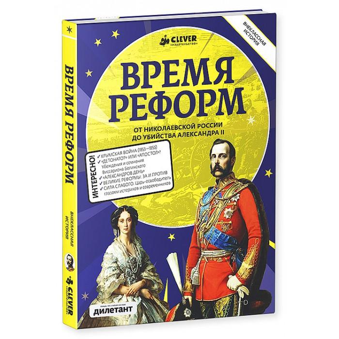 Обучающие книги Clever Книга Время реформ