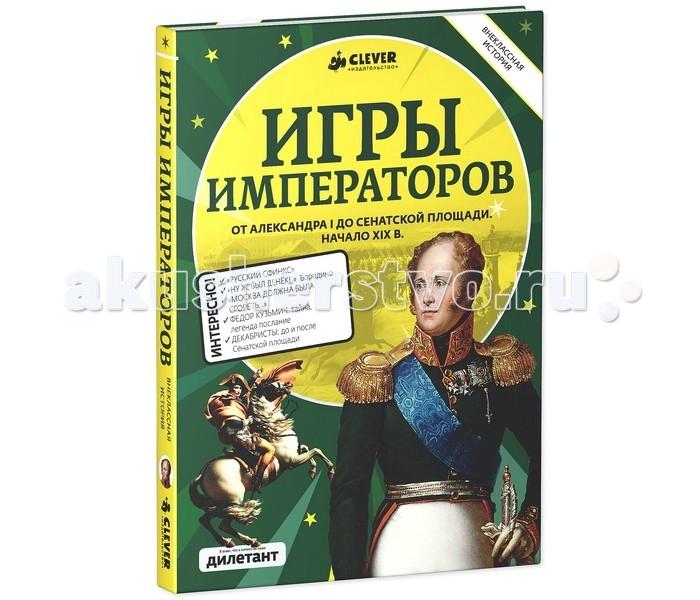 Обучающие книги Clever Книга Игры императоров
