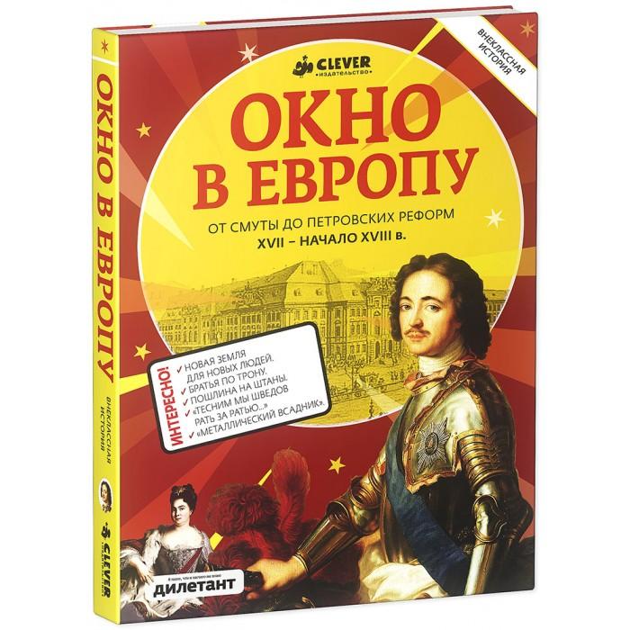 Обучающие книги Clever Книга Окно в Европу clever книга что такое жить вместе