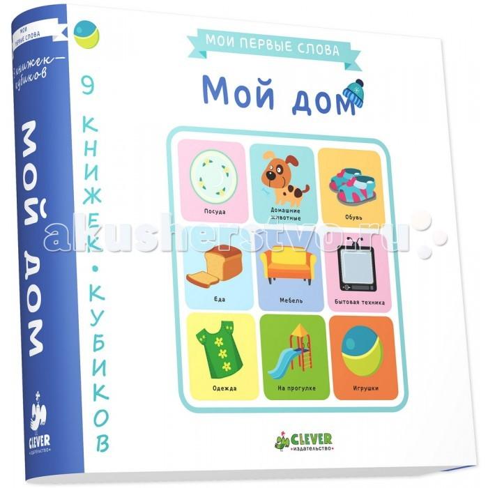 Развивающие книжки Clever 9 книжек-кубиков Мой дом Мои первые слова источник бесперебойного питания tripplite smx1500xlrt2u