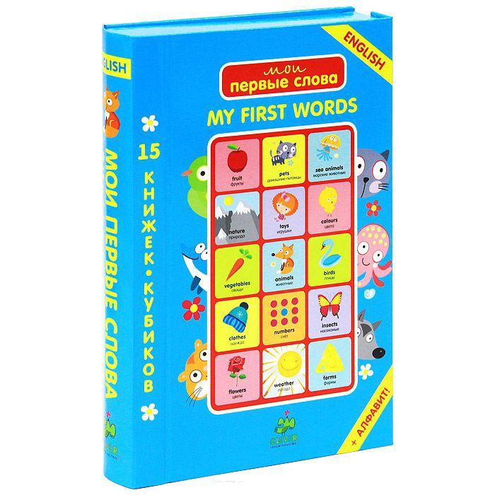 Книжки , Развивающие книжки Clever Мои первые слова. 15 книжек-кубиков Английский язык арт: 148471 -  Развивающие книжки