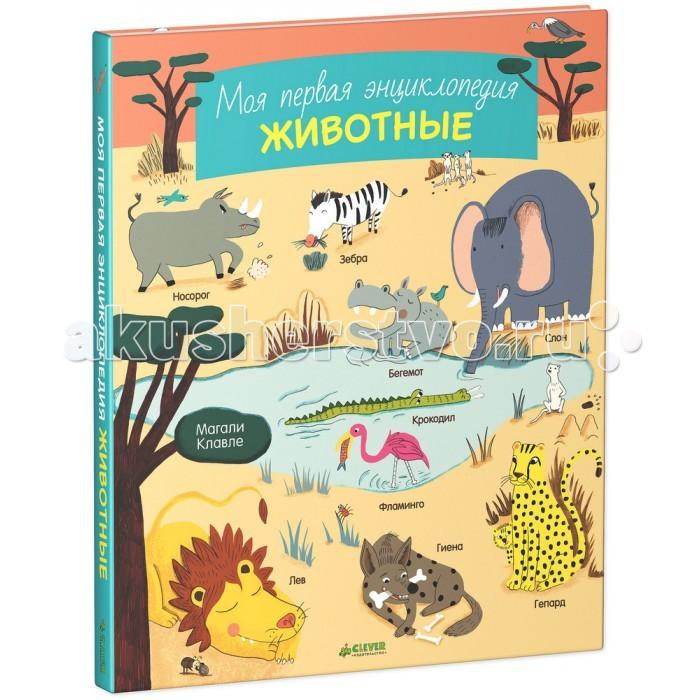 Clever Моя первая энциклопедия Животные
