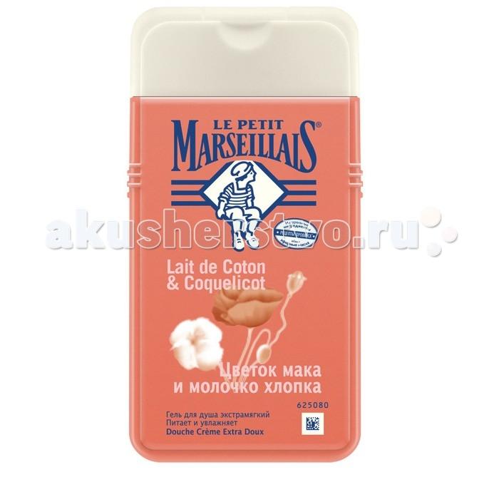 Косметика для мамы Le Petit Marseillais Гель для душа Цветок Мака и молочко хлопка 250 мл