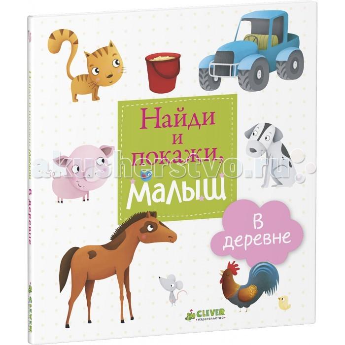 попова е найди и покажи малыш животные Развивающие книжки Clever Книга Найди и покажи, малыш В деревне