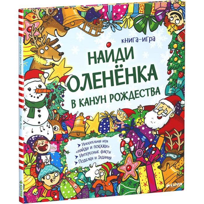 Развивающие книжки Clever Книга Найди олененка в канун Рождества найди олененка в канун рождества