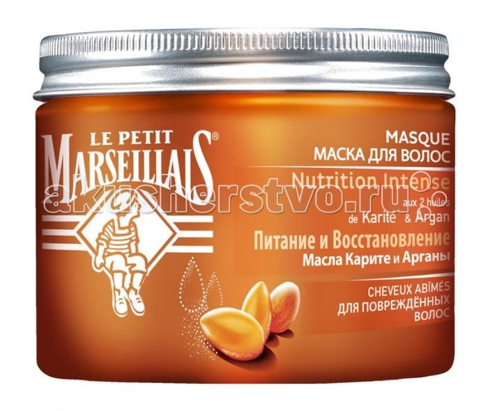 Косметика для мамы Le Petit Marseillais Маска Аргана и Карите для поврежденных волос 250 мл le petit marseillais шампунь голубика и масло сафлора для окрашенных и поврежденных волос 250 мл