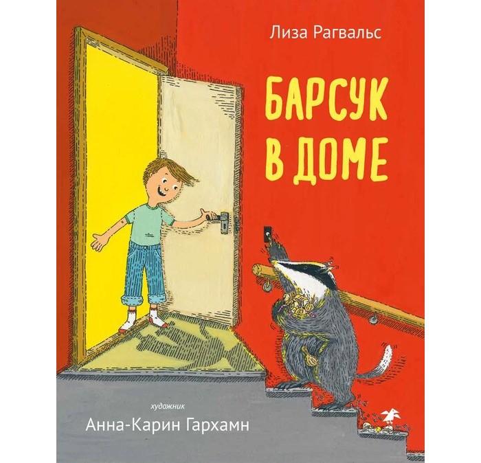 Художественные книги Белая ворона Книга Барсук в доме