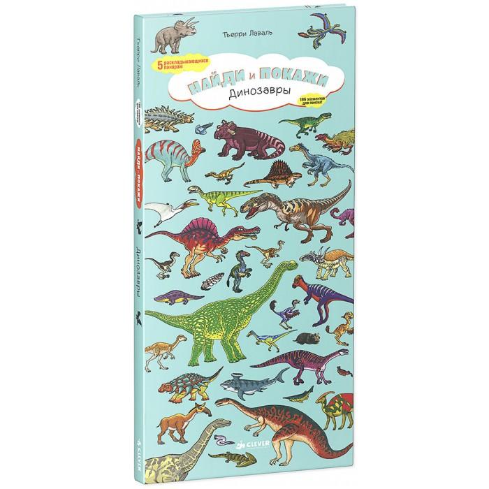 Обучающие книги Clever Книга Т.Лаваль Динозавры. Найди и покажи clever книга вокруг света найди и покажи с 3 лет