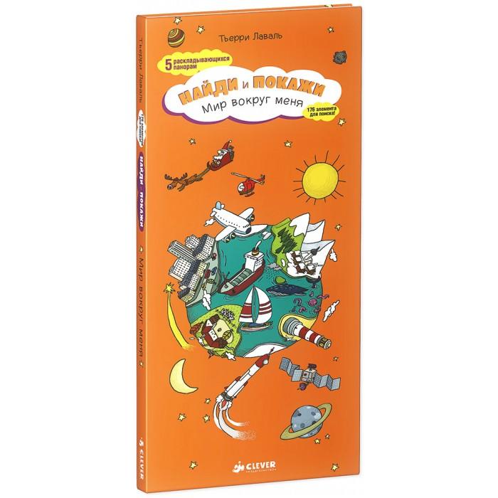 Обучающие книги Clever Книга Т.Лаваль Мир вокруг меня. Найди и покажи обучающие книги clever книга т лаваль мир вокруг меня найди и покажи