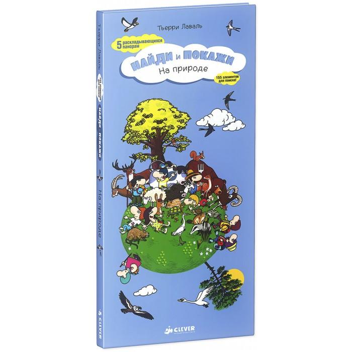Обучающие книги Clever Книга Т.Лаваль На природе Найди и покажи обучающие книги clever книга т лаваль мир вокруг меня найди и покажи