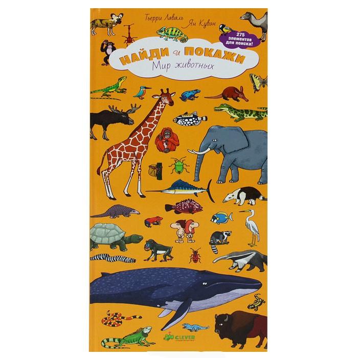 Обучающие книги Clever Книга Т.Лаваль Я.Кувэн Найди и покажи Мир животных clever книга вокруг света найди и покажи с 3 лет