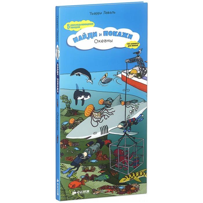 Обучающие книги Clever Книга Т.Лаваль Океаны Найди и покажи clever найди и покажи на природе