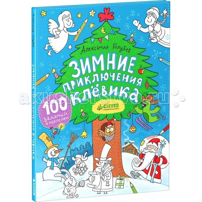 Книжки с наклейками Clever Книга А.Голубева Зимние приключения Клёвика  голубев александр ю я дрессирую карандаш рисовалки разукрашки поговорки вверхтормашки