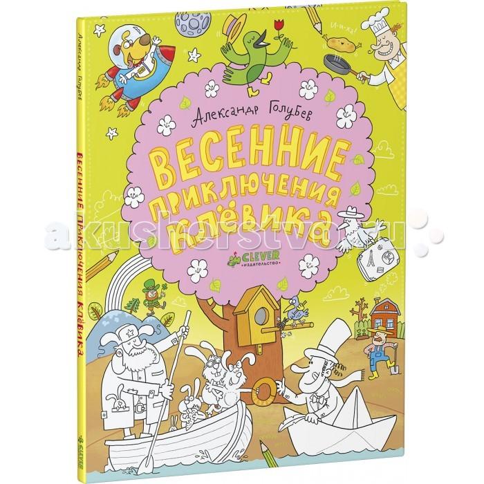 Книжки с наклейками Clever Книга А.Голубев Весенние приключения Клёвика голубев александр ю осенние приключения клёвика