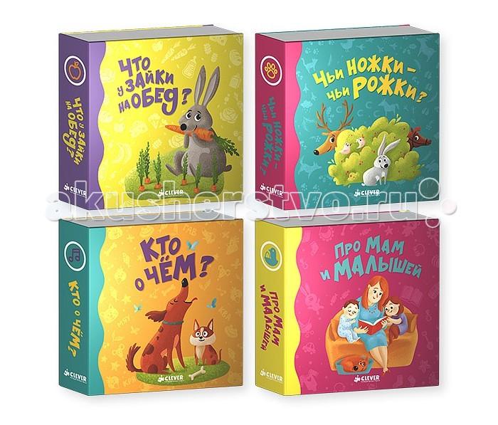 Развивающие книжки Clever Мир вокруг меня Комплект из 4 книг искусство красивых побед переговоры с удовольствием харизматичный лидер комплект из 3 книг