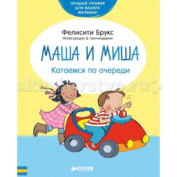 Художественные книги Clever Книга Ф.Брукс Маша и Миша Катаемся по очереди clever книга что такое жить вместе