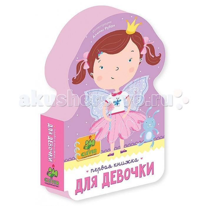 Развивающие книжки Clever EVA Первая книжка для девочки clever книга первая книжка для девочки