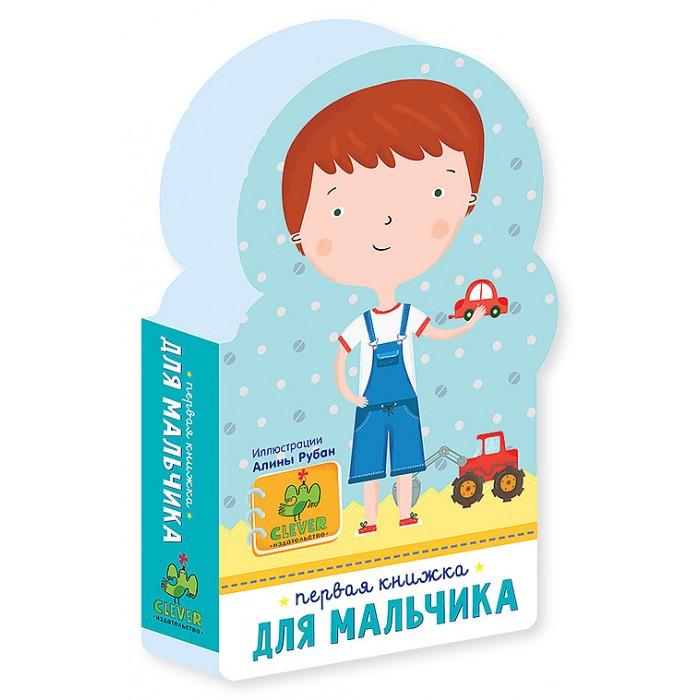 Clever EVA Первая книжка для мальчика clever книга первая книжка для девочки