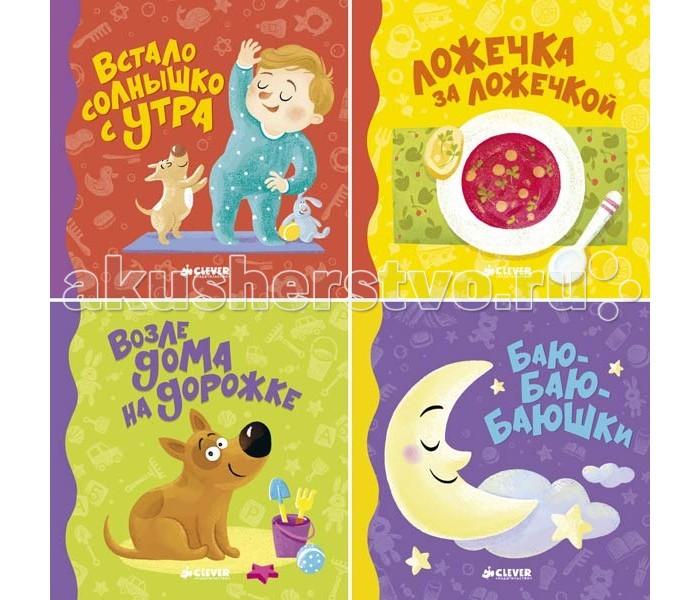 Развивающие книжки Clever Режим дня малыша Комплект из четырёх книг раннее развитие clever набор для девочки скоро в школу комплект из 5 книг