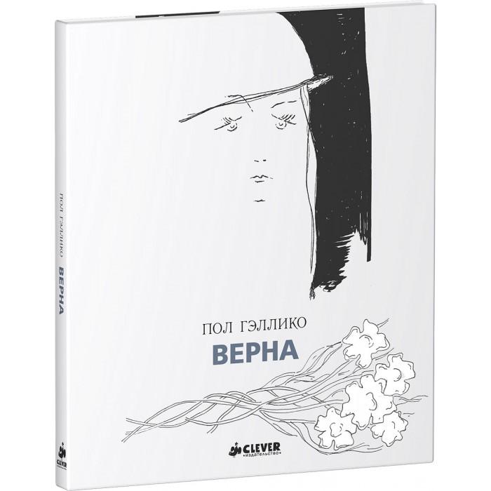 Художественные книги Clever Книга П.Гэллико Верна художественные книги clever книга п гэллико белая гусыня