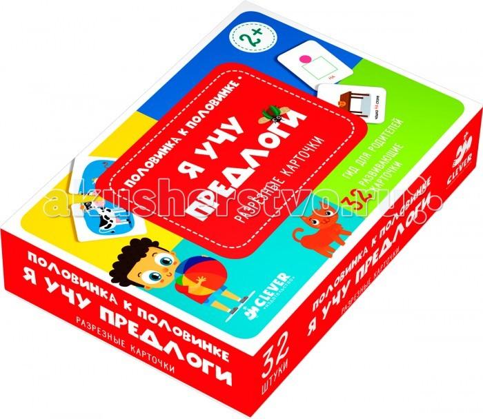 Раннее развитие Clever Я учу предлоги Разрезные карточки раннее развитие росмэн развивающие карточки учимся читать
