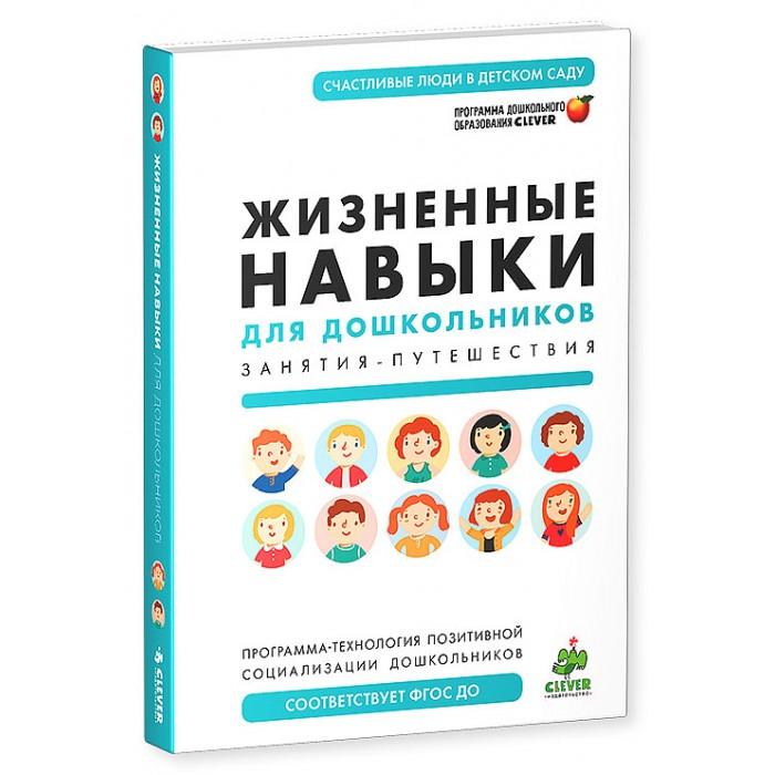 Книги для родителей Clever Программа Жизненные навыки для дошкольников раннее развитие clever математика для дошкольников от а до я