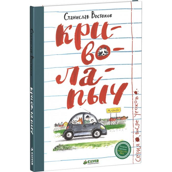 Художественные книги Clever Книга С.Востоков Криволапыч clever книга что такое жить вместе