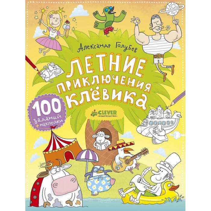 Книжки с наклейками Clever Книга А.Голубев Летние приключения Клёвика голубев александр ю осенние приключения клёвика