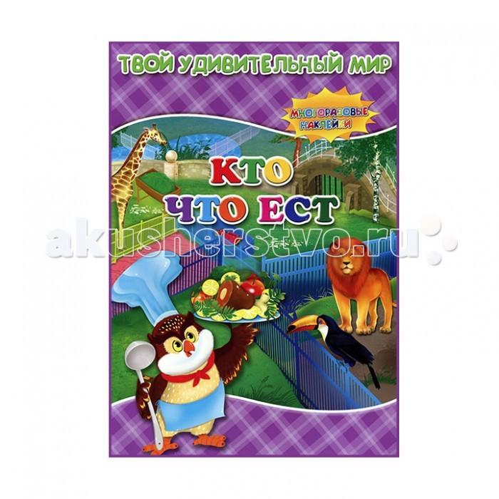 Картинка для Книжки с наклейками Геодом Книжка с многоразовыми наклейками Кто что ест Твой удивительный мир