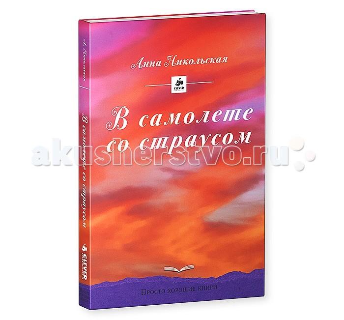 Художественные книги Clever Книга А.Никольской В самолете со страусом книги издательство clever что такое жить вместе