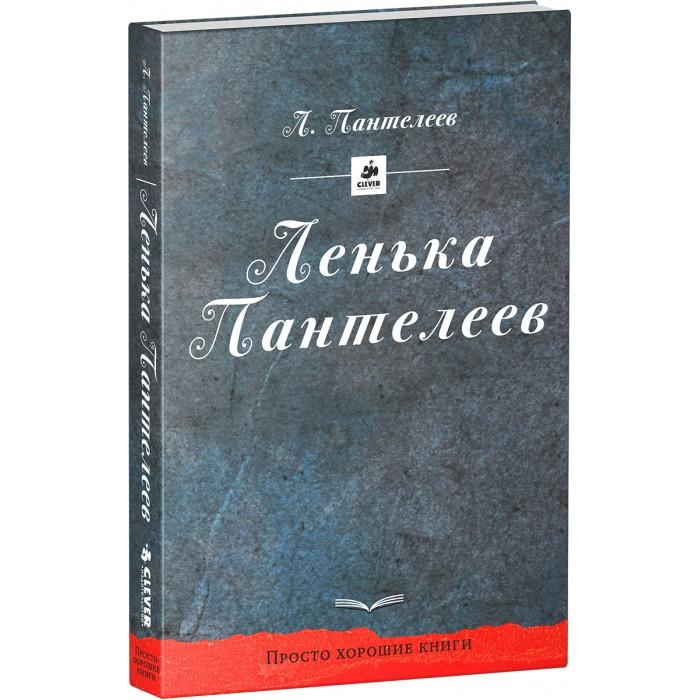 Художественные книги Clever Книга Ленька Пантелеев л ф пантелеев из воспоминаний прошлого
