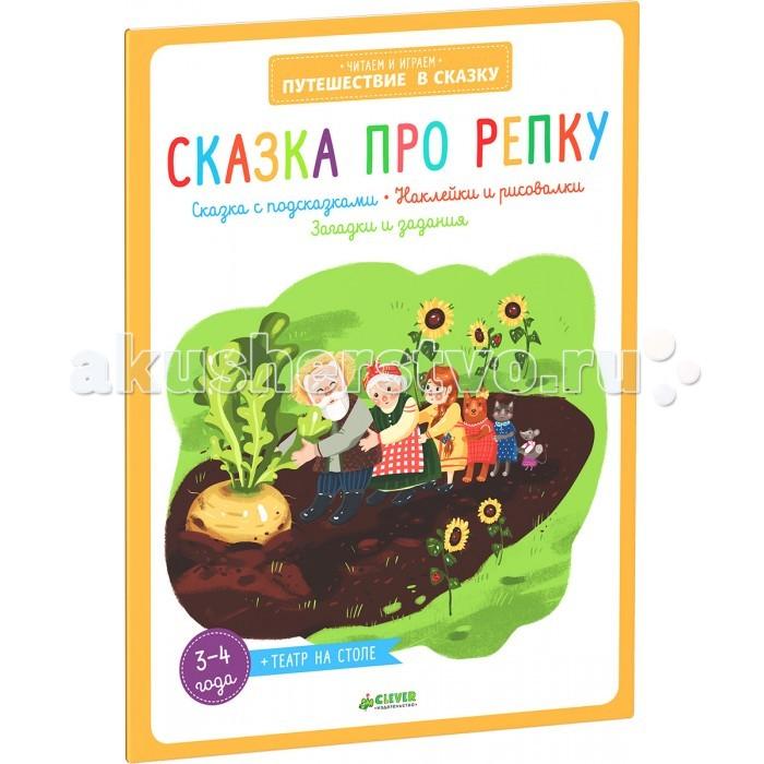 Развивающие книжки Clever Книга Сказка про репку clever книга баканова екатерина старик годовик с 5 лет