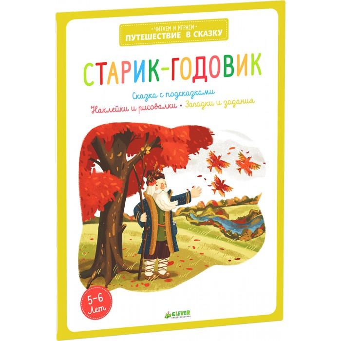 Развивающие книжки Clever Старик-годовик clever книга баканова екатерина старик годовик с 5 лет