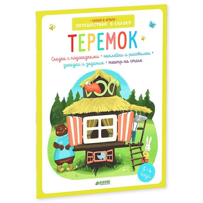 Развивающие книжки Clever Книга Теремок airis press настольная игра волшебный театр репка теремок