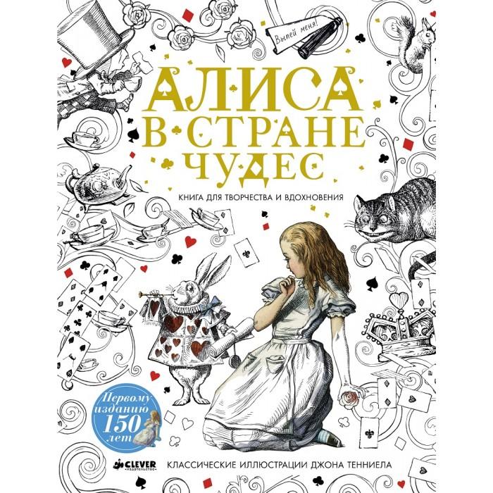 Раскраски Clever Алиса в Стране чудес. Книга для творчества и вдохновения