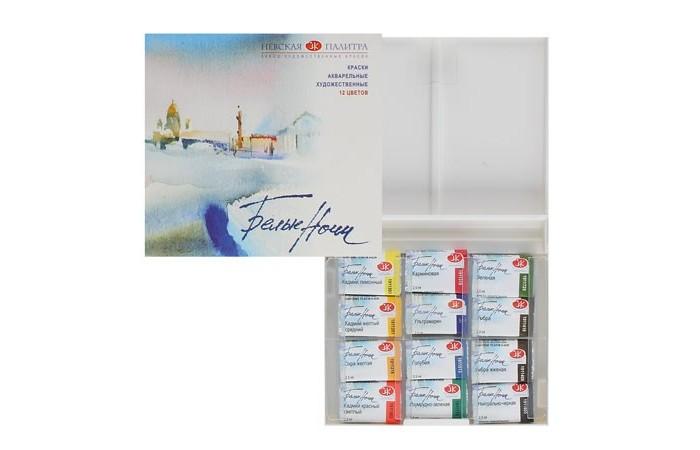 ЗХК Невская палитра Белые Ночи Акварель пластиковая упаковка 12 цветов кюветы 2,5 мл