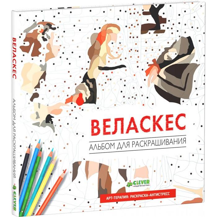 Раскраски Clever Веласкес Альбом для раскрашивания раскраски clever вдохновляйся и рисуй природа