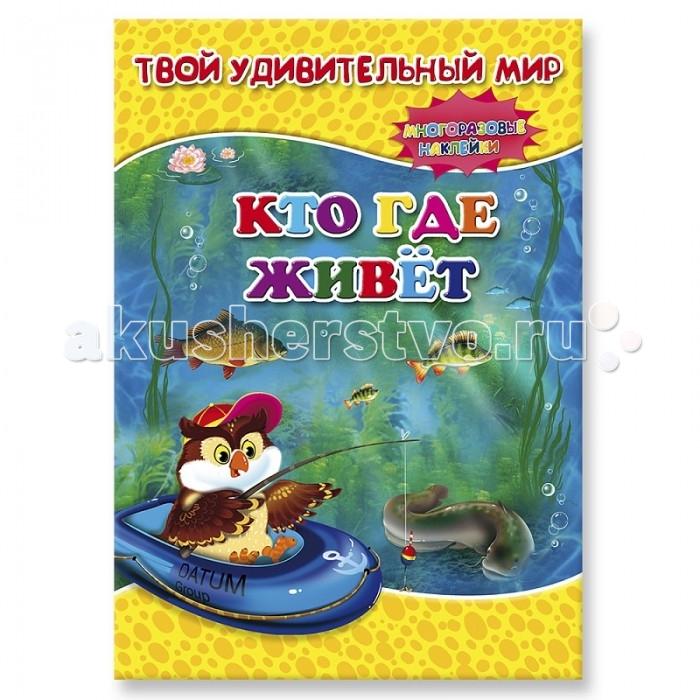 Картинка для Книжки с наклейками Геодом Книжка с многоразовыми наклейками Кто где живет Твой удивительный мир