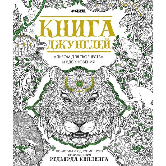 Раскраска Clever Книга джунглей Альбом для творчества и вдохновения