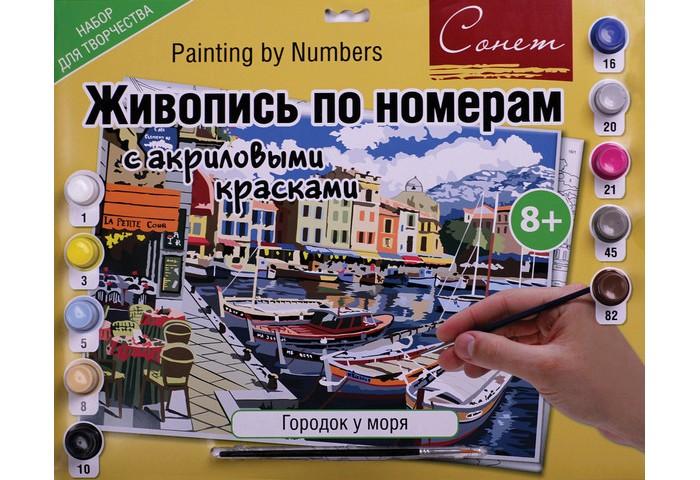 Картины по номерам Сонет Городок у моря по номерам с акриловыми красками А3 наборы для рисования цветной картины по номерам девушка на фоне моря