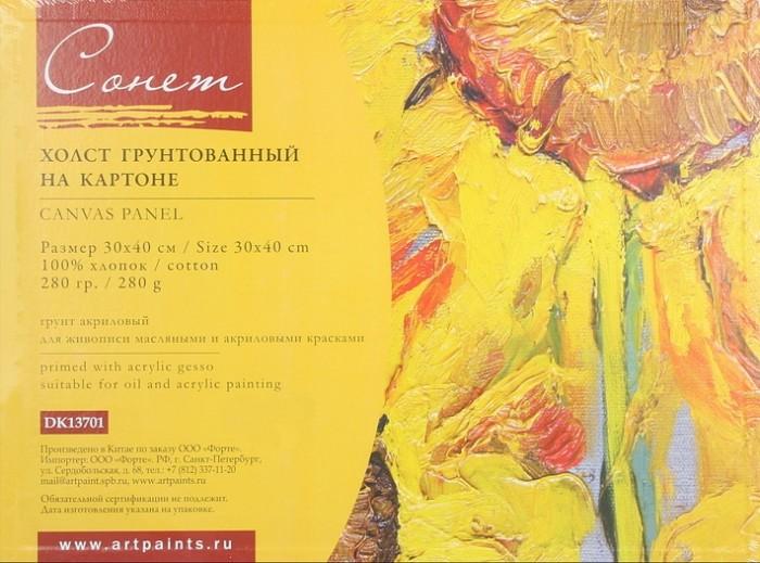 Принадлежности для рисования Невская палитра Холст на картоне 30х40 см