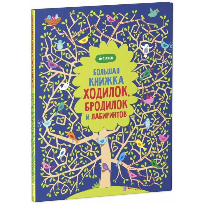 Развивающие книжки Clever Большая книжка ходилок, бродилок и лабиринтов книги издательство clever моя большая книга игр