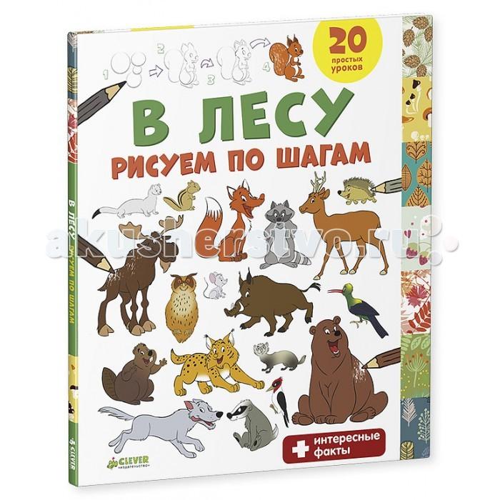 Раскраски Clever В лесу Рисуем по шагам clever книжка творческие задания животные 23 пошаговых урока