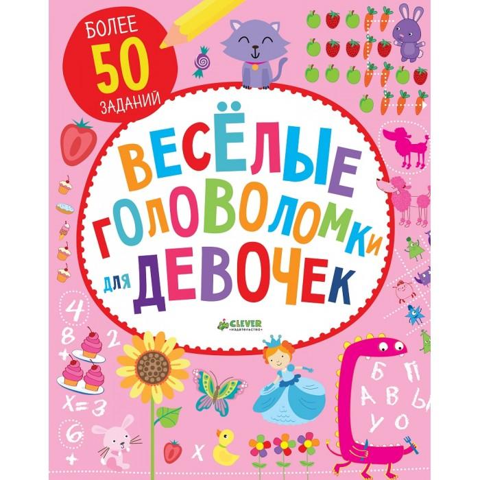 Развивающие книжки Clever Веселые головоломки для девочек книга для детей clever мои первые слова веселые загадки