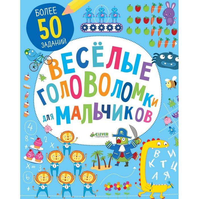 Развивающие книжки Clever Веселые головоломки для мальчиков веселые головоломки 12 том и джерри