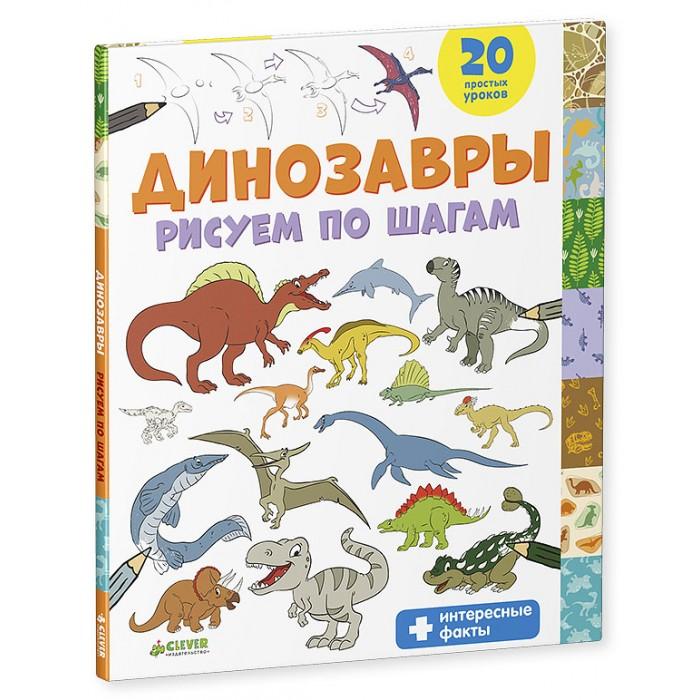Раскраски Clever Динозавры Рисуем по шагам clever книжка творческие задания животные 23 пошаговых урока
