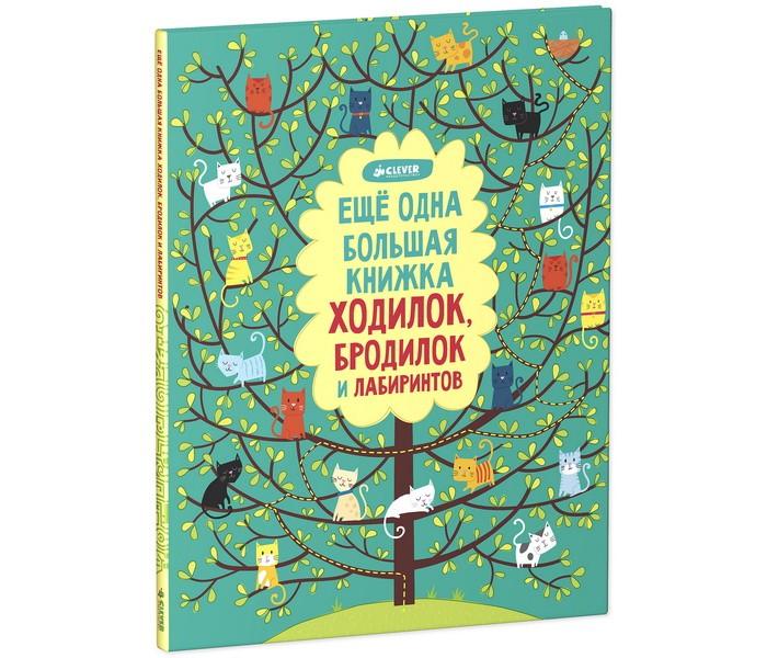 Развивающие книжки Clever Еще одна большая книжка ходилок, бродилок и лабиринтов книги издательство clever моя большая книга игр