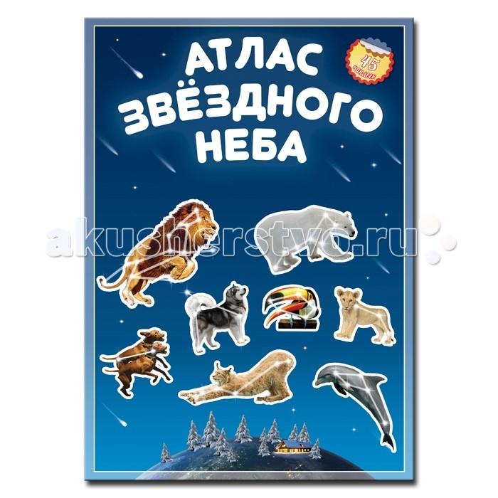 Атласы и карты Геодом Атлас с наклейками Звездное небо геодом книга атлас мира с наклейками наша родина россия геодом