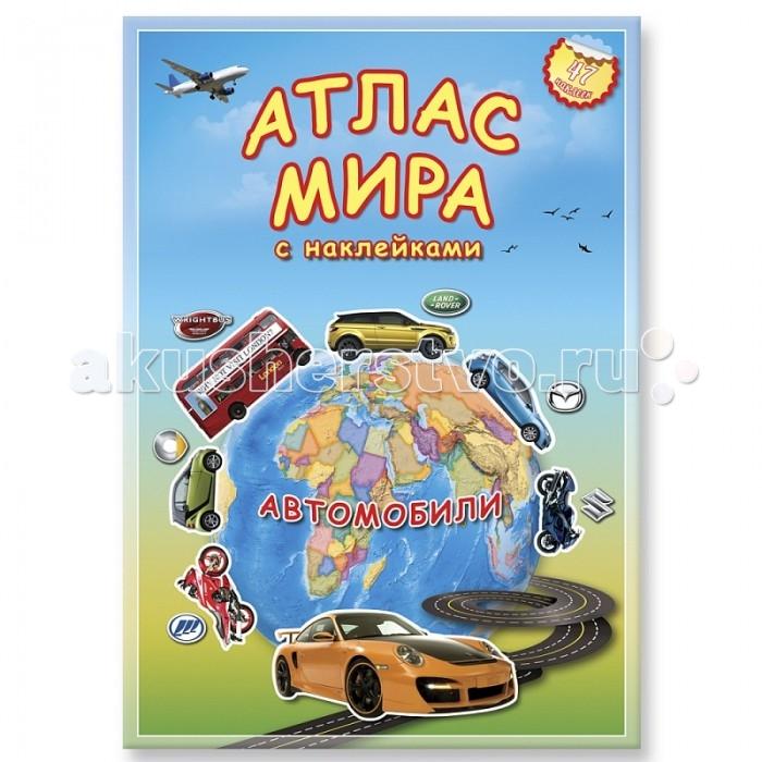 Атласы и карты Геодом Атлас Мира с наклейками Автомобили автомобили автомобили автомобили статичных основных игрушка модель автомобиля мальчик для детей старшина sarge