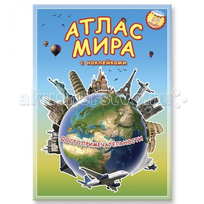 Атласы и карты Геодом Атлас Мира с наклейками Достопримечательности геодом книга атлас мира с наклейками наша родина россия геодом